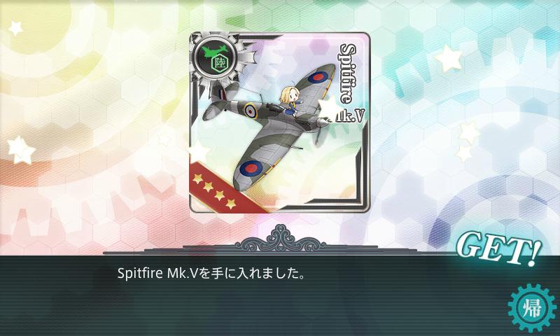 170817-02_E-4スピットファイヤ