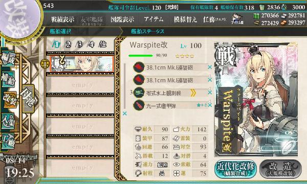 170814-02_Warspite(仮)改