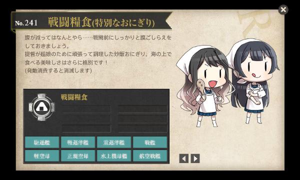 170714-07_おむすび妖精