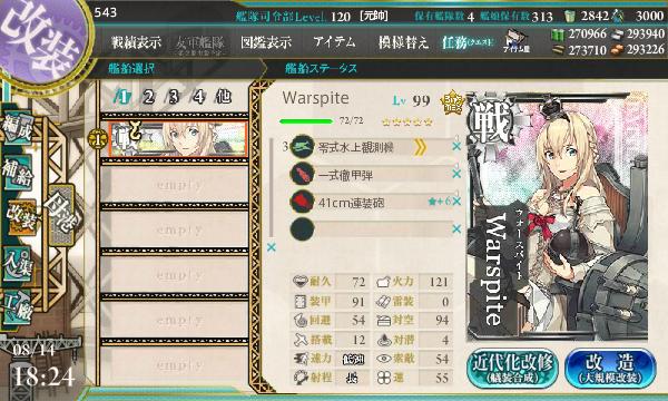 170814-01_Warspite