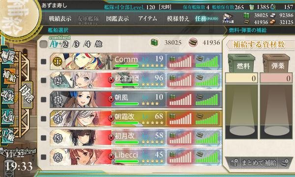 艦これ-761