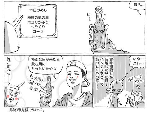 シビれめし【8】②2