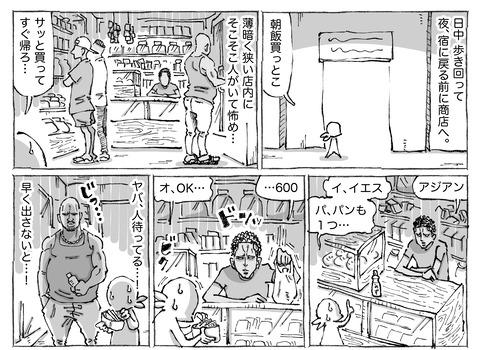 SNS漫画【84】-①