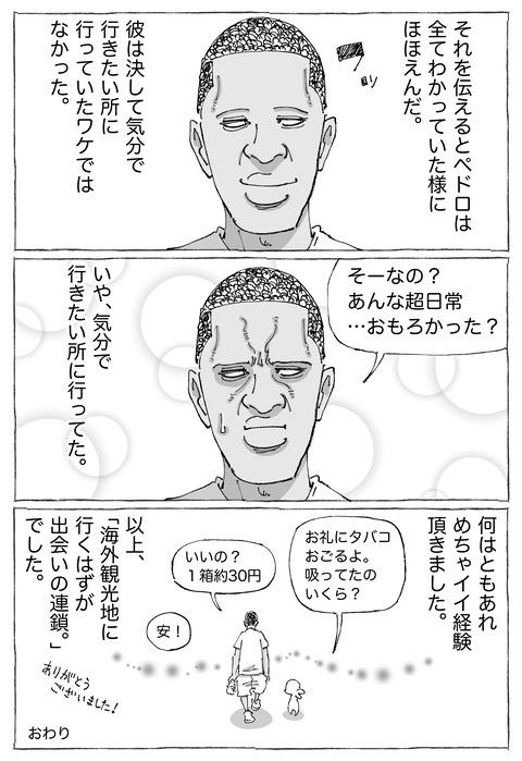 【cuba行脚】40