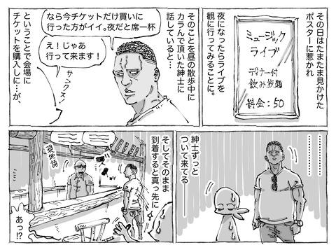 SNS漫画【99】①