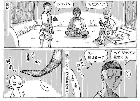 シビれめし【9】①2
