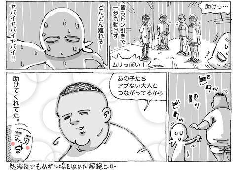 SNS漫画【53】②