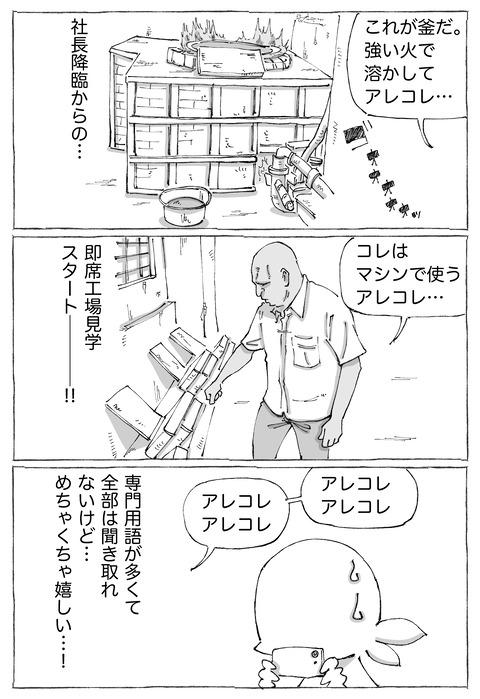 【アルミ工場】7
