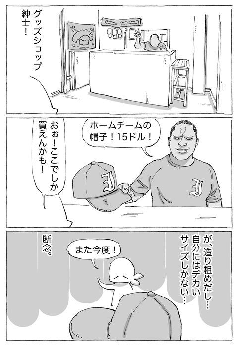 【キューバ野球】13