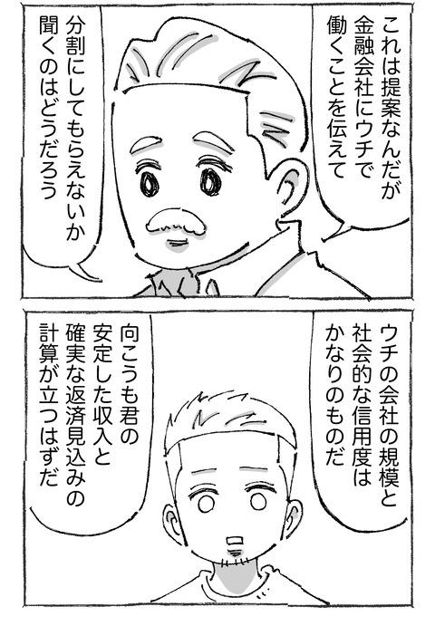 【青年と日本女子】1712