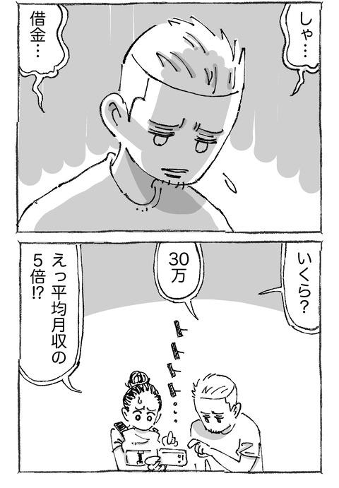 【青年と日本女子】812