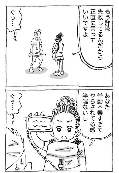 【青年と日本女子】811