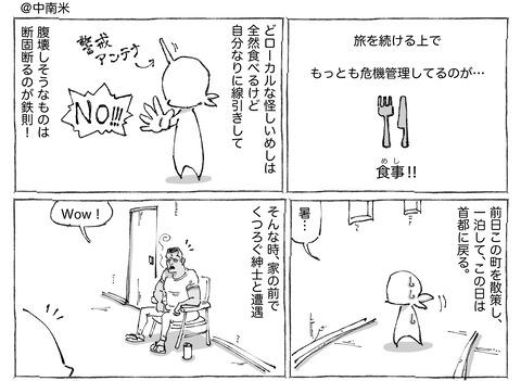 シビれめし【54】①1