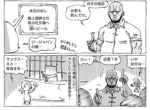 シビれめし【25】①2