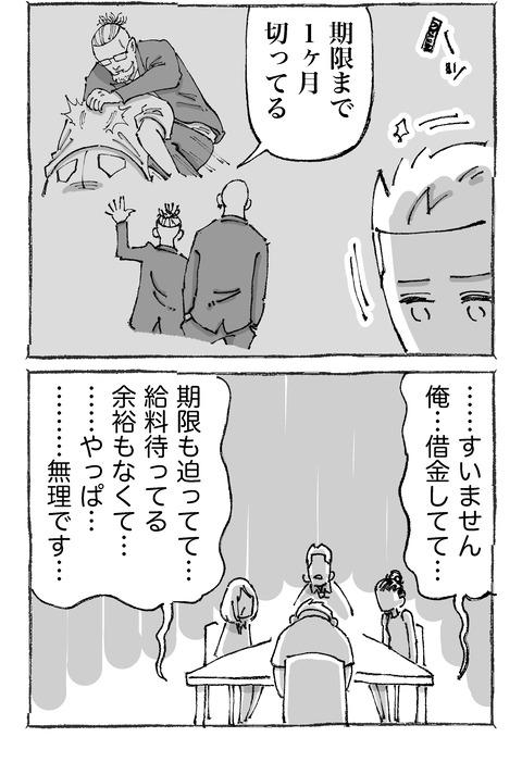 【青年と日本女子】1622