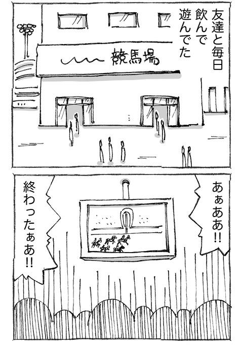 【青年と日本女子】11②