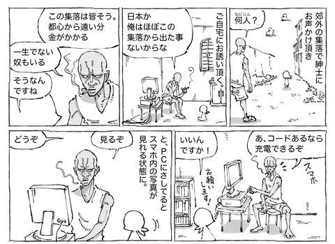 海外旅日記【108】①