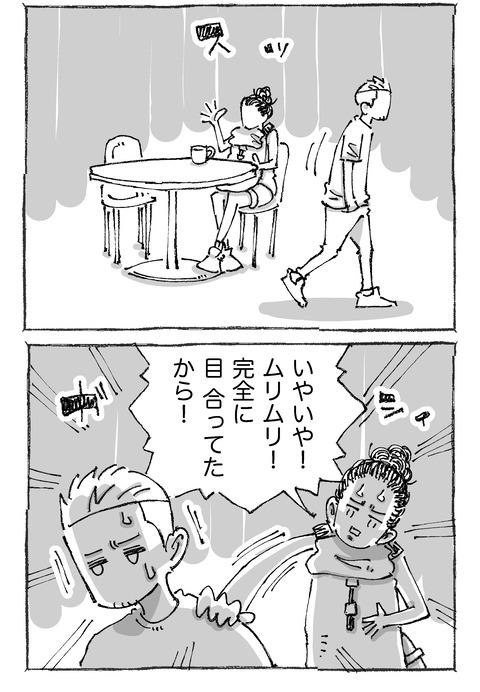 【青年と日本女子】1312