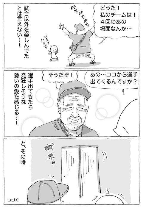 【キューバ野球】38