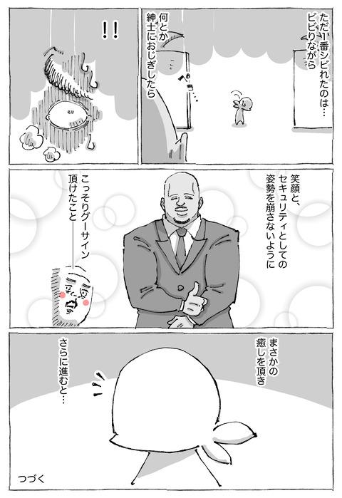 【ムハンマド道中】36