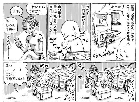 SNS漫画【61】::2①