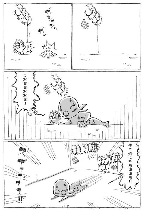 【靴とり】15