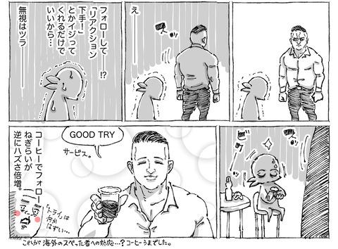SNS漫画【97】②