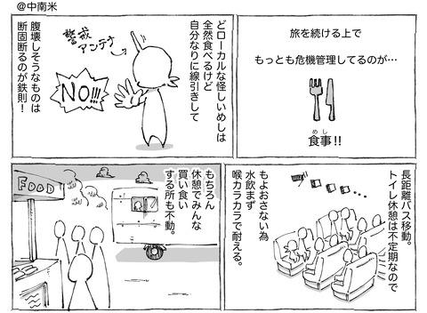 シビれめし【71】①1