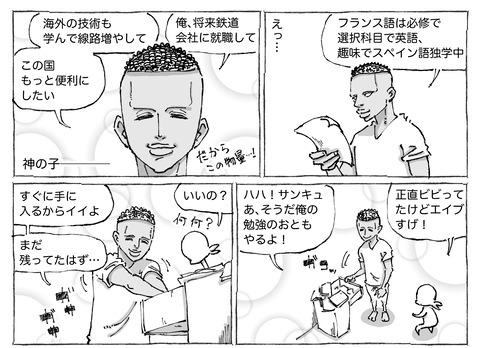 シビれめし【1】②1