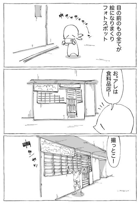 【cuba行脚】3