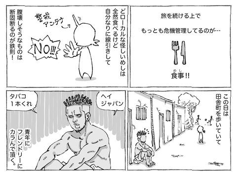 シビれめし【2】①1