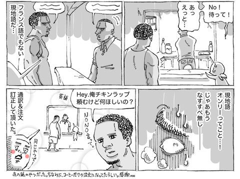 シビれめし【50】②2