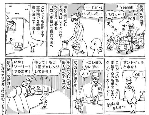 SNS漫画【92】①