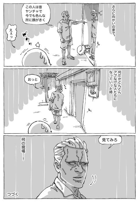 【魚屋集落】12