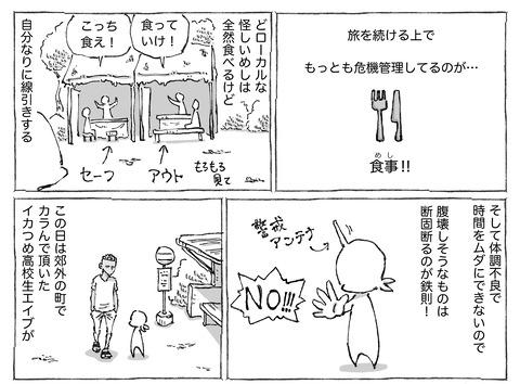 シビれめし【1】①1