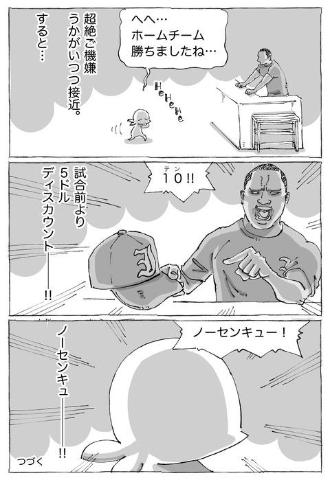 【キューバ野球】34