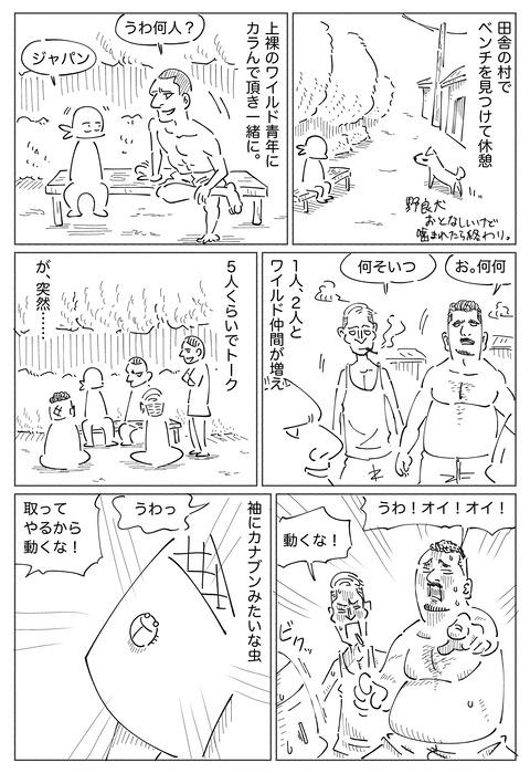 SNS漫画【23】