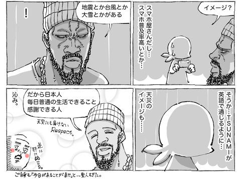 海外旅日記【135】②