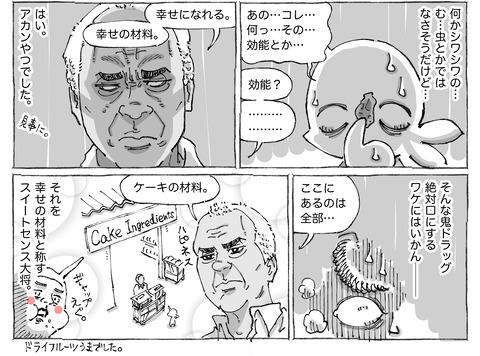 シビれめし【75】②2