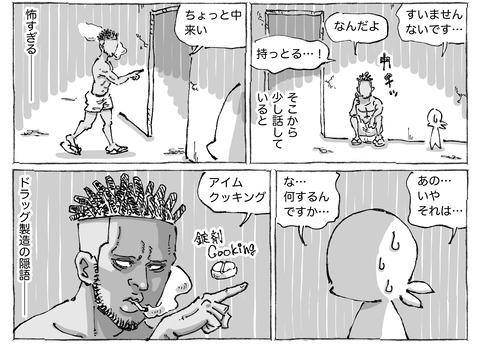 シビれめし【2】①2