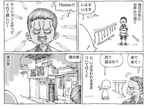 シビれめし【62】①2