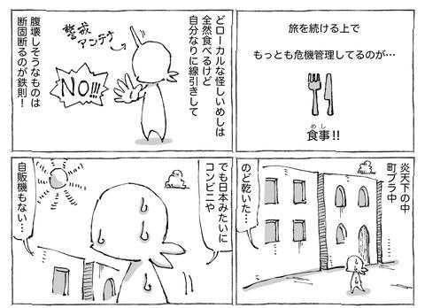 シビれめし【27】①1