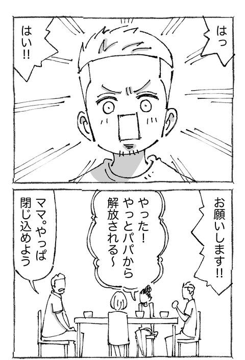 【青年と日本女子】1621