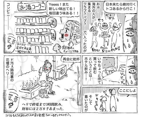 SNS漫画【39】:②