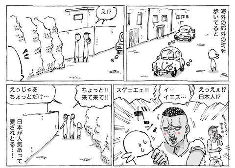 SNS漫画【62】2①