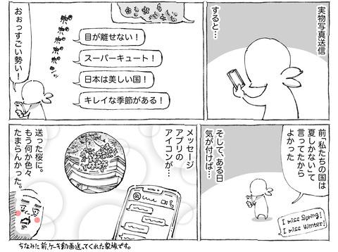 海外旅日記【156】②