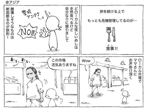シビれめし【63】①1