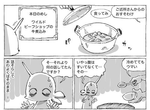 シビれめし【73】②1