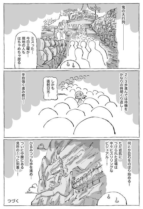 【シーギリヤロック】44
