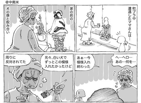 海外旅日記【204】1